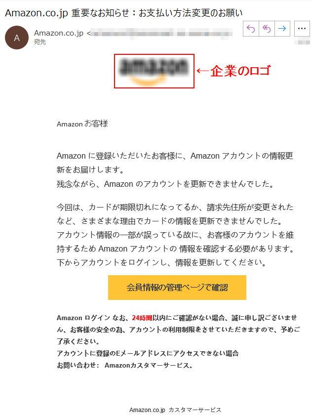 Amazon 情報 を 確認 する 必要 が あります